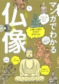 【中古】 マンガでわかる仏像 仏像の世界がますます好きになる! /マンガでわかる仏像編集部(編者),三宅久雄(その他) 【中古】afb