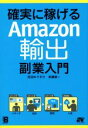 【中古】 確実に稼げる Amazon輸出 副業入門 /吉田ゆうすけ(著者),武藤健一(著者) 【中古】afb
