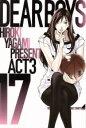 【中古】 DEAR BOYS ACT3(17) マガジンKC/八神ひろき(著者) 【中古】afb