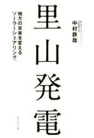 【中古】 里山発電 /中村鉄哉(著者) 【中古】afb