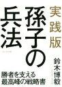 【中古】 実践版 孫子の兵法 /鈴木博毅(著者) 【中古】afb