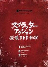 【中古】 NECROSTORM presents スプラッター・アクション最強 DVD−BOX /(洋画) 【中古】afb