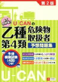 【中古】 U−CANの乙種第4類危険物取扱者 予想問題集 第2版 U—CANの資格試験シリーズ/ユーキャン危険物取扱者試験研究会(その他) 【中古】afb