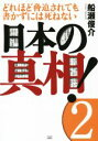 【中古】 日本の真相!(2) どれだけ脅迫されても書かずには死ねない /船瀬俊介(著者) 【中古】afb