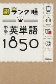 【中古】 中学英単語1850 /学研教育出版(編者) 【中古】afb