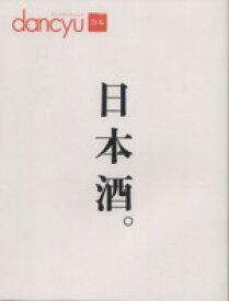 【中古】 日本酒。 プレジデントムック dancyu/プレジデント社(その他) 【中古】afb