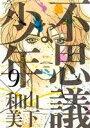 【中古】 不思議な少年(9) モーニングKC/山下和美(著者) 【中古】afb