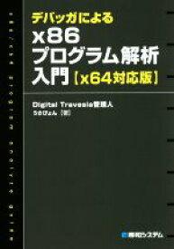 【中古】 デバッガによるx86プログラム解析入門 x64対応版 /Digital Travesia管理人うさぴょん(著者) 【中古】afb