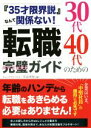 【中古】 『35才限界説』なんて関係ない! 30代40代のための転職完璧ガイド /中谷充宏(著者) 【中古】afb
