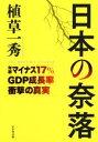 【中古】 日本の奈落 /植草一秀(著者) 【中古】afb