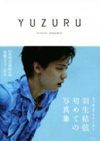 【中古】 YUZURU 羽生結弦写真集 /羽生結弦(著者),能登直 【中古】afb