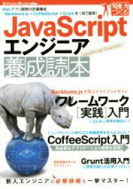 【中古】 JavaScriptエンジニア養成読本 Software Design plusシリーズ10年先も役立つ力をつくる/情報・通信・コンピュータ(その他) 【中古】afb