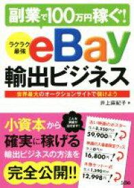 【中古】 副業で100万円稼ぐ! ラクラク最強eBay輸出ビジネス 世界最大のオークションサイトで儲けよう /井上麻紀子(著者) 【中古】afb