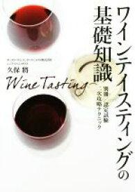 【中古】 ワインテイスティングの基礎知識 /久保將(その他) 【中古】afb