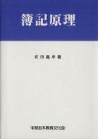 【中古】 簿記原理 /武田嘉孝(著者) 【中古】afb