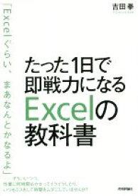 【中古】 たった1日で即戦力になるExcelの教科書 /吉田拳(著者) 【中古】afb