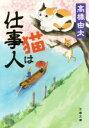 【中古】 猫は仕事人 文春文庫/高橋由太(著者) 【中古】afb