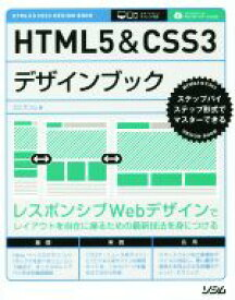 【中古】 HTML5&CSS3デザインブック ステップバイステップ形式でマスターできる /エビスコム(著者) 【中古】afb