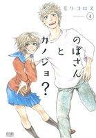 【中古】 のぼさんとカノジョ?(4) ゼノンC/モリコロス(著者) 【中古】afb
