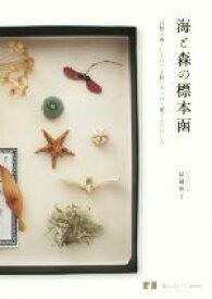 【中古】 海と森の標本函 「自然の落としもの」を拾いあつめて愛でるたのしみ 読む手しごとBOOKS/結城伸子(著者) 【中古】afb