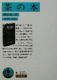 【中古】 茶の本 岩波文庫/岡倉覚三(著者),村岡博(訳者) 【中古】afb