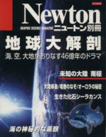 【中古】 地球大解剖 海・空・大地がおりなす46億年のドラマ Newton別冊/ニュートンプレス(その他) 【中古】afb