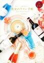 【中古】 美女のワイン手帳 味もセンスも絶対外さない! /竹内香奈子(著者) 【中古】afb