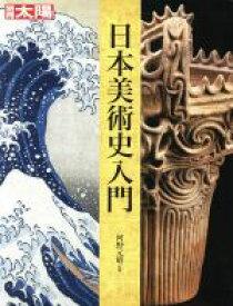 【中古】 日本美術史入門 別冊太陽/河野元昭(その他) 【中古】afb