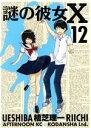 【中古】 謎の彼女X(12) アフタヌーンKC/植芝理一(著者) 【中古】afb