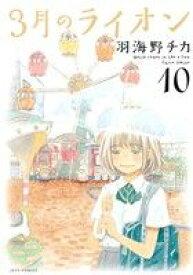 【中古】 3月のライオン(10) ジェッツC/羽海野チカ(著者) 【中古】afb