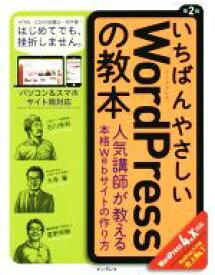 【中古】 いちばんやさしいWordPressの教本 WordPress4.x対応 第2版 人気講師が教える本格Webサイトの作り方 /石川栄和(著者),大串肇(著者),星 【中古】afb