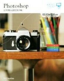 【中古】 Photoshop 10年使える逆引き手帖 /藤本圭(著者) 【中古】afb