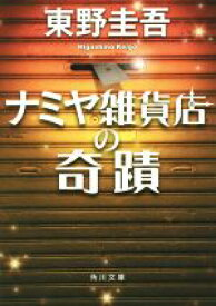 【中古】 ナミヤ雑貨店の奇蹟 角川文庫/東野圭吾(著者) 【中古】afb