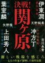 【中古】 決戦!関ヶ原 /葉室麟(著者),冲方丁(著者),伊東潤(著者) 【中古】afb