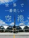 【中古】 世界で一番美しい空港 /テクノロジー・環境(その他) 【中古】afb
