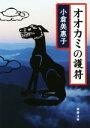 【中古】 オオカミの護符 新潮文庫/小倉美惠子(著者) 【中古】afb
