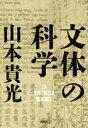 【中古】 文体の科学 /山本貴光(著者) 【中古】afb