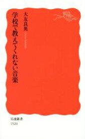 【中古】 学校で教えてくれない音楽 岩波新書1520/大友良英(著者) 【中古】afb