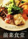 【中古】 前菜食堂 野菜たっぷりで、主菜、副菜、つまみにもなるそうざい105 /サルボ恭子(著者) 【中古】afb