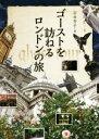 【中古】 ゴーストを訪ねるロンドンの旅 /平井杏子(著者) 【中古】afb
