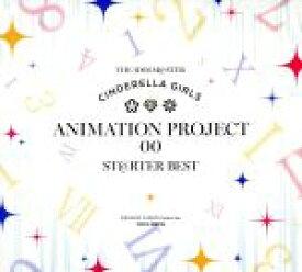 【中古】 THE IDOLM@STER CINDERELLA GIRLS ANIMATION PROJECT 00 ST@RTER BEST /CINDEREL 【中古】afb