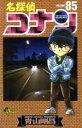 【中古】 名探偵コナン(85) サンデーC/青山剛昌(著者) 【中古】afb