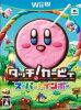 【中古】タッチ!カービィスーパーレインボー/WiiU【中古】afb