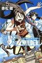 【中古】 UQ HOLDER!(vol.5) マガジンKC/赤松健(著者) 【中古】afb