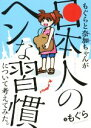 【中古】 もぐらと奈加ちゃんが「日本人のヘンな習慣」について考えてみた。 /もぐら(著者) 【中古】afb