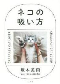 【中古】 ネコの吸い方 /坂本美雨(著者) 【中古】afb