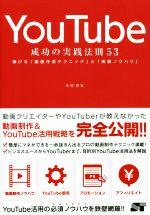 【中古】 YouTube成功の実践法則53 稼げる「動画作成テクニック」と「実践ノウハウ」 /木村博史(著者) 【中古】afb
