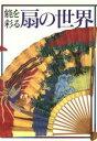 【中古】 能を彩る 扇の世界 /芸術・芸能・エンタメ・アート(その他) 【中古】afb