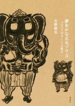 【中古】 夢をかなえるゾウ(3) ブラックガネーシャの教え /水野敬也(著者) 【中古】afb