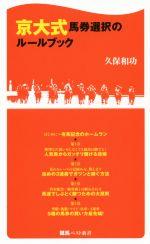 【中古】 京大式 馬券選択のルールブック 競馬ベスト新書/久保和功(著者) 【中古】afb